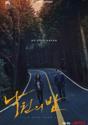 ดูหนังเอเชีย หนังใหม่ Netflix คืนดับแดนสวรรค์ (2021) Night in Paradise ดูหนังฟรี เต็มเรื่อง