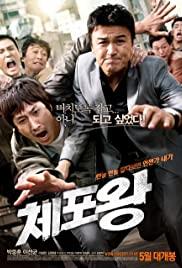 ดูหนังฟรีออนไลน์ Officer Of The Year (2011) แข่งกันล่า...ท้ายกสน พากย์ไทย หนังเอเชีย ดูฟรี