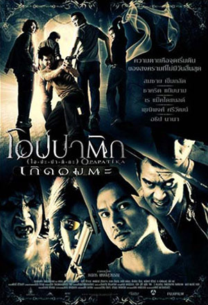 ดูหนังไทย Opapatika (2007) โอปปาติก เกิดอมตะ HD
