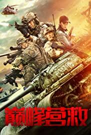 ดูหนังเอเชีย Peak Rescue (2019)