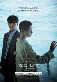 ดูหนังเกาหลี Seobok (2021) ซอบก มนุษย์อมตะ เต็มเรื่อง หนังใหม่ชนโรง