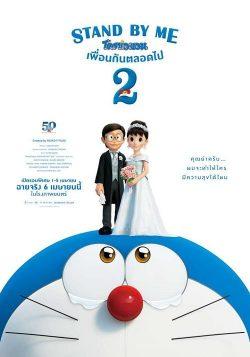 ดูหนัง Stand by Me Doraemon 2 โดราเอมอน เพื่อนกันตลอดไป 2 เต็มเรื่อง