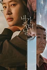 ดูหนังเอเชีย The Day I Died: Unclosed Case (2020) HD