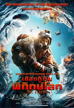 ดูหนังเอเชีย The Rescue (2020) เดือดกู้ภัย พิทักษ์โลก