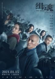 ดูหนังเอเชีย The Soul (2021) จิตวิญญาณ