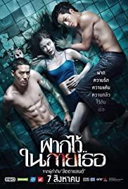 ดูหนังฟรีออนไลน์ ดูหนัง The Swimmers (2014) ฝากไว้..ในกายเธอ มาสเตอร์ HD หนังผีออนไลน์ เต็มเรื่อง