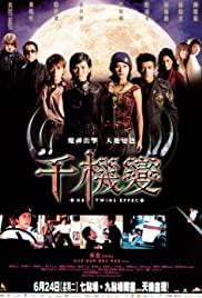 ดูหนังเอเชีย The Twins Effect (2003) มาสเตอร์ HD พากย์ไทย ซับไทย เต็มเรื่อง