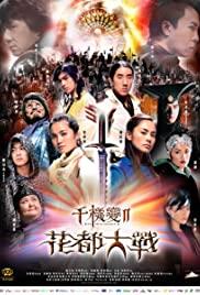ดูหนังฟรีออนไลน์ The Twins Effect II HD พากย์ไทย ซับไทย หนังชัดมาสเตอร์