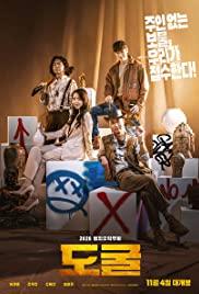 ดูหนังเอเชีย Collectors (2020) รวมกันเราฉก พากย์ไทย หนังชัดดูฟรี หนังใหม่ HD