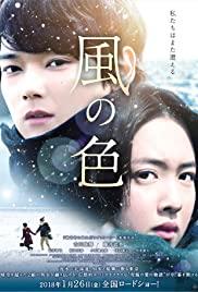 ดูหนังฟรีออนไลน์ Colors of Wind (2017) HD พากย์ไทย ซับไทย
