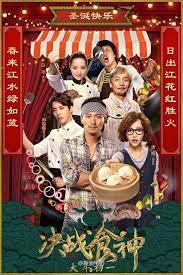 ดูหนังเอเชีย Cook Up a Storm (2017) ซับไทย มาสเตอร์ HD