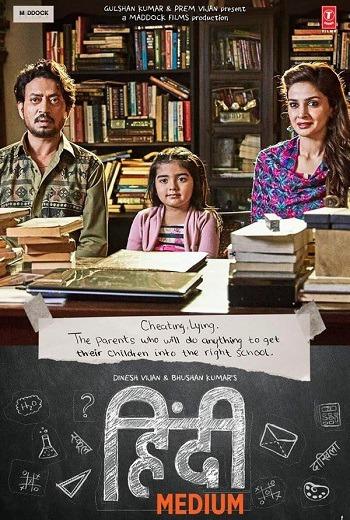 หนังใหม่ Hindi Medium (2017) อินดี มีเดียม