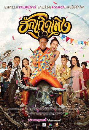 ดูหนังเอเชีย หนังไทย ฮักเถิดเทิง (2020) Love Rumble The Movie มาสเตอร์ HD