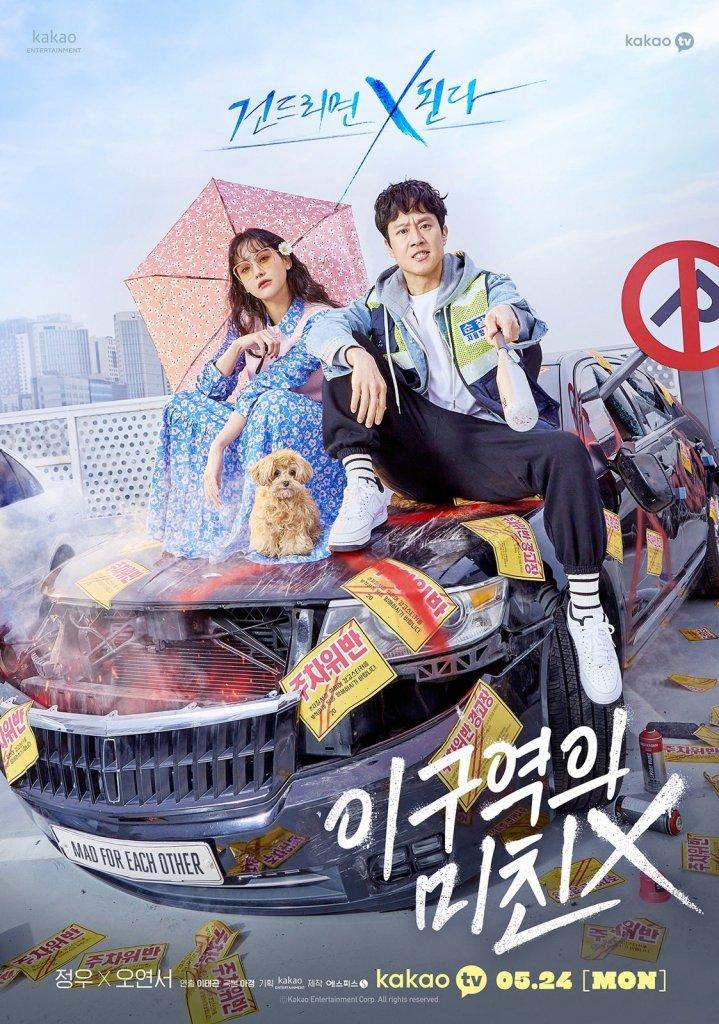 ดูซีรี่ย์เกาหลี Made for Each Other (2021) พบรักไว้พักใจ ซับไทย