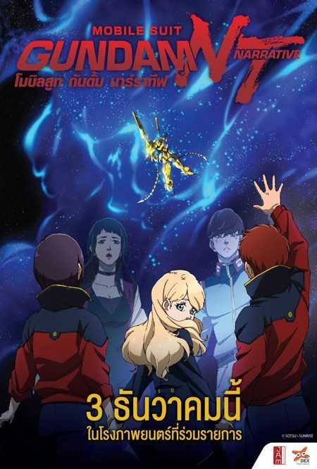 ดูอนิเมะ Mobile Suit Gundam Narrative (2018) โมบิลสูท กันดั้ม นาร์ราทีฟ HD จบเรื่อง