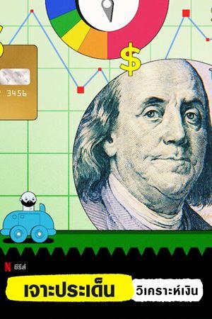 ดูซีรี่ย์ใหม่ NETFLIX Money Explained (2021) เจาะประเด็น วิเคราะห์เงิน