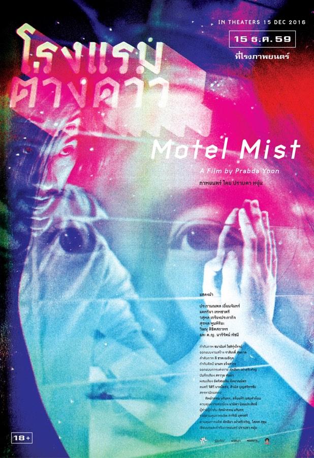 ดูหนังฟรีออนไลน์ Motel Mist (2016) โรงแรมต่างดาว