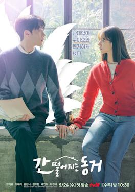 ดูซีรี่ย์ออนไลน์ ซีรี่ย์เกาหลี My Roommate is a Gumiho (2021) HD
