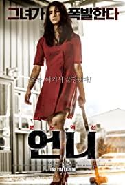 ดูหนังออนไลน์ฟรี No Mercy (Eonni) (2019) HD จบเรื่อง