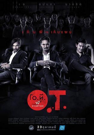 ดูหนังฟรีออนไลน์ O.T. (2014) โอ.ที. ผี โอเวอร์ไทม์