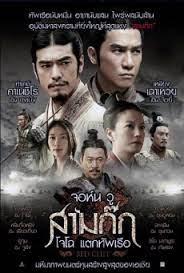 ดูหนังเอเชีย หนังจีน Red Cliff (2008) สามก๊ก โจโฉแตกทัพเรือ HD เต็มเรื่อง