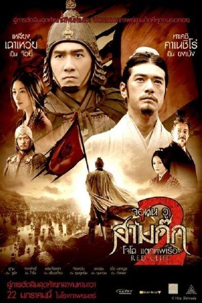 ดูหนังฟรีออนไลน์ หนังเอเชีย Red Cliff II (2009) สามก๊ก โจโฉแตกทัพเรือ 2
