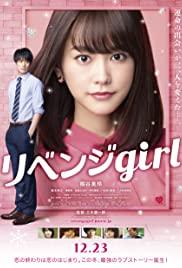 ดูหนัง Netflix Revenge Girl (2017) รักต้องแค้น