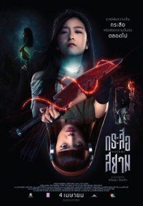 ดูหนังไทย Sisters (2019) กระสือสยาม
