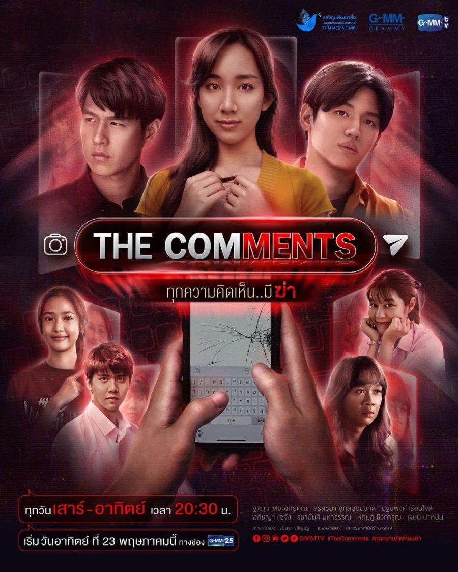 ดูซีรี่ย์ออนไลน์ The Comments (2021) ทุกความคิดเห็นมีฆ่า