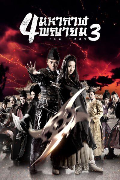 ดูหนังเอเชีย The Four 3 (2014) 4 มหากาฬพญายม 3 มาสเตอร์ HD พากย์ไทย ซับไทย เต็มเรื่อง