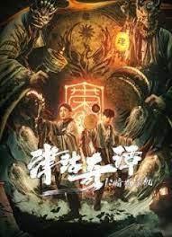 ดูหนังออนไลน์ฟรี หนังจีน Tientsin Strange Tales 1 Murder in Dark City (2021) มาสเตอร์ HD เต็มเรื่อง