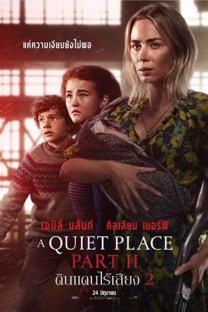 ดูหนังใหม่ชนโรง A Quiet Place Part II (2021) ดินแดนไร้เสียง 2 จบเรื่อง