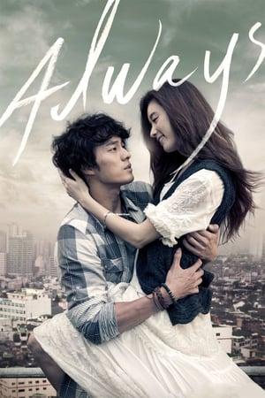 ดูหนังออนไลน์ฟรี Always (2011) กอดคือสัญญา หัวใจฝากมาชั่วนิรันดร์ HD เต็มเรื่อง