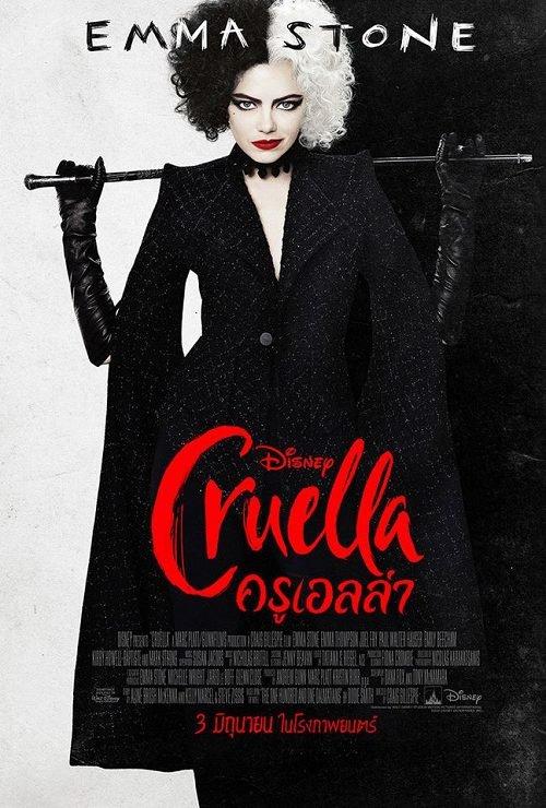 ดูหนังฟรีออนไลน์ Cruella (2021) ครูเอลล่า HD หนังชัดมาสเตอร์ เต็มเรื่อง