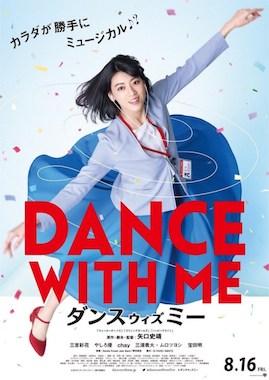 ดูหนังเอเชีย Dance With Me (2019) มาสเตอร์ HD เต็มเรื่อง