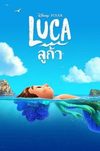 ดูหนังฟรีออนไลน์ Luca (2021) ลูก้า HD พากย์ไทย ซับไทย เต็มเรื่อง