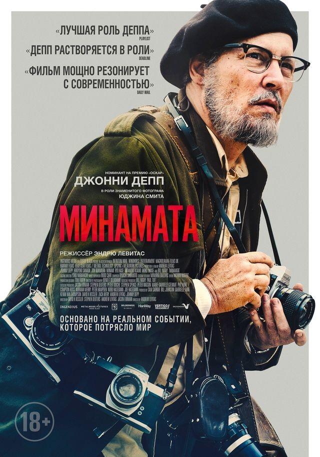 ดูหนังใหม่ NETFLIX Minamata(2020) มินามาตะ ภาพถ่ายโลกตะลึง หนังใหม่ดูฟรี เต็มเรื่อง