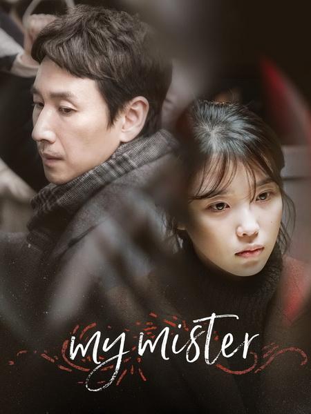 ดูหนังฟรีออนไลน์ My Mister (2018) คุณลุงของฉัน HD หนังเชีย หนังเกาหลี เต็มเรื่อง