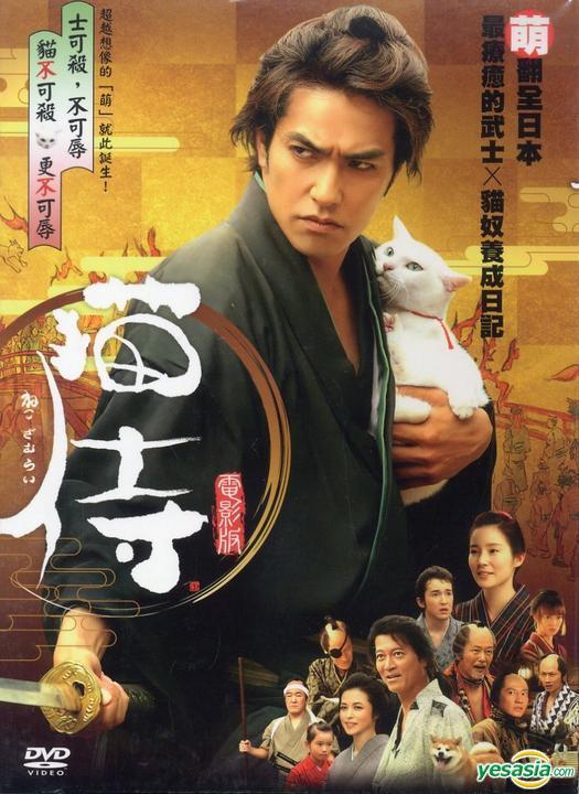 ดูหนังฟรีออนไลน์ Neko zamurai (2014) ซามูไรแมวเหมียว HD หนังใหม่เต็มเรื่อง