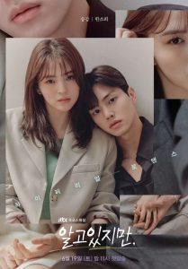 ดูซีรี่ย์ออนไลน์ ซีรี่ย์เกาหลี ซีรี่ย์เกาหลี Nevertheless (2021) รักนี้ห้ามไม่ได้