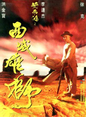 ดูหนังแอคชั่น Once Upon a Time in China 6 (1997) หวงเฟยหง 6: พิชิตตะวันตก