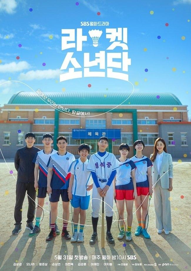 ซีรี่ย์เกาหลี Racket Boys (2021) แร็คเก็ต บอยส์ ซับไทย [Netflix]