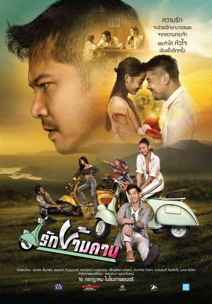 ดูหนังออนไลน์ฟรี รักข้ามคาน (2020) Rak-Kham-Kan HD พากย์ไทย ซับไทย มาสเตอร์ HD