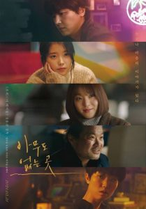 ดูหนังฟรีออนไลน์ หนังเกาหลี Shades Of The Heart (2021) HD ซับไทย
