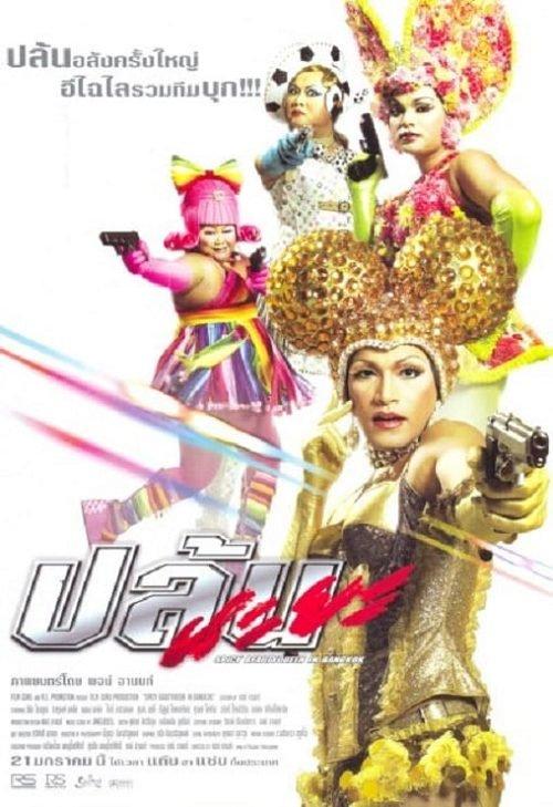 ดูหนังฟรีออนไลน์ Spicy Beautyqueen in Bangkok (2004) ปล้นนะยะ HD พากย์ไทย ซับไทย เต็มเรื่อง