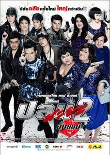 ดูหนังฟรีออนไลน์ Spicy Beautyqueen of Bangkok 2 (2012) ปล้นนะยะ 2 อั๊ยยยย่ะ HD
