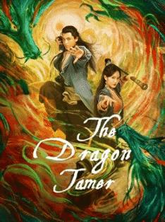 ดูหนังเอเชีย The Dragon Tamer (2021) ตำนานวีรบุรุษยิงอินทรี ตอน สิบแปดฝามือพิชิต มังกร HD เต็มเรื่อง