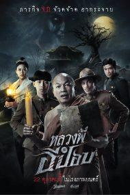 ดูหนังฟรีออนไลน์ หลวงพี่กะอีปอบ (2020) The Ghoul : Horror At The Howling Field HD