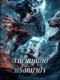 ดูหนังเอเชีย The War Of Werewolf (2021) ตำนานมนุษย์ครึ่งหมาป่า HD