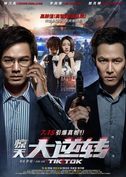 ดูหนังฟรีออนไลน์ Tik Tok (Jing tian da ni zhuan) (2016) ติ๊ก ต๊อก HD